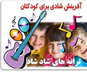 آهنگ شاد برای کودکان