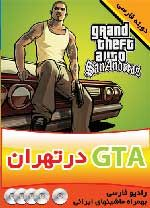 دانلود رایگان بازی GTA 4 Vice city در  بازی کامپيوتری GTA در تهران