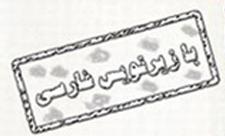 زیرنویس فارسی - dvdbanki.com