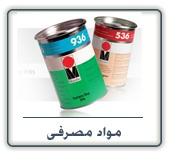 فروش مواد چاپ سیلک -مهرسازی -دستگاه چاپ سیلک ومهرسازی