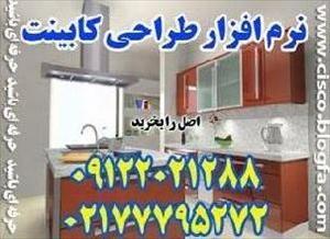 نرم افزار طراحی کابینت آشپزخانه