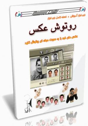دانلود نرم افزار روتوش و ویرایش عکس  نرم افزار روتوش عکس هوشمند Iran Best Market