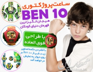 ساعت پروژکتوری BEN 10