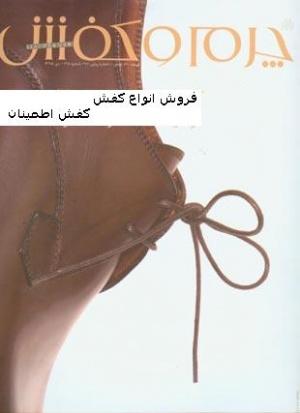 کفش طبی زنانه خارجی